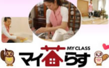 Special service housekeeping