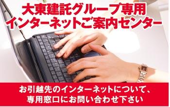 Special service internet